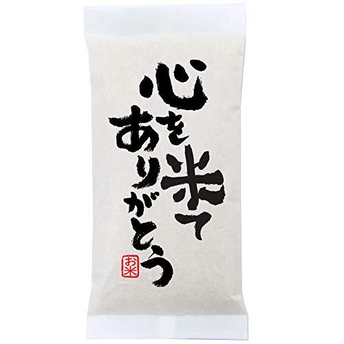 粗品 御礼 新潟県産コシヒカリ 300g(2合)×25袋【心を米てありがとう】プチギフト、イベント景品など