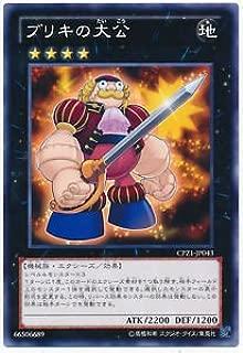 Yu-Gi-Oh! Tin Archduke CPZ1-JP043 Normal Japan