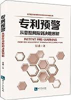 专利预警——从管控风险到决胜创新