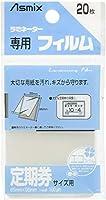 アスカ ラミネートフィルム 定期券サイズ 20枚入り BH-127 【× 3 パック 】