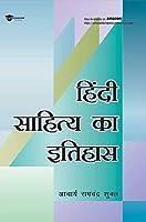 Hindi Sahitya Ka Itihas (Hindi) (Paperback)