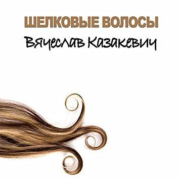 Silk Hair