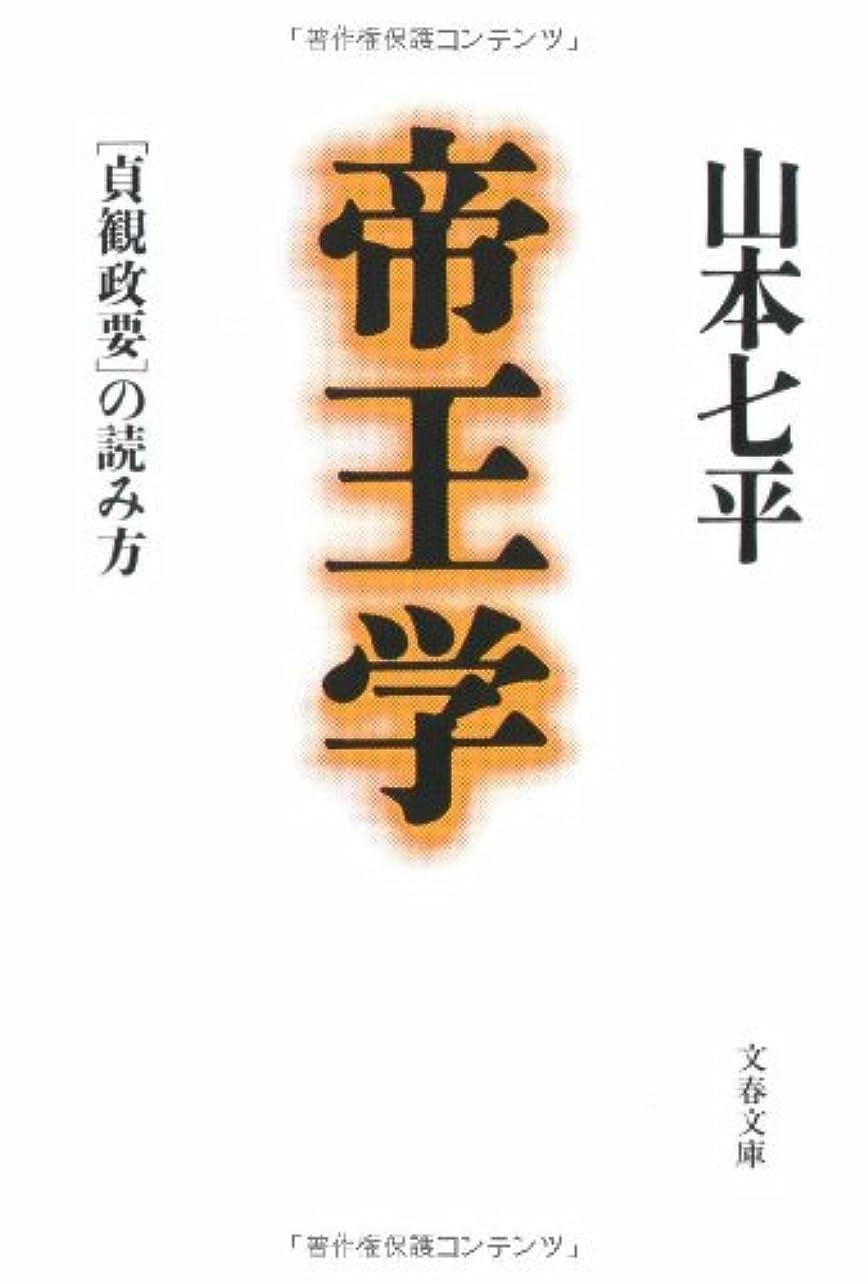 引き出すしてはいけません爪〔貞観政要〕の読み方 帝王学 (文春文庫)
