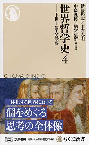 世界哲学史4――中世II 個人の覚醒 (ちくま新書)