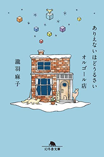 ありえないほどうるさいオルゴール店 (幻冬舎文庫)