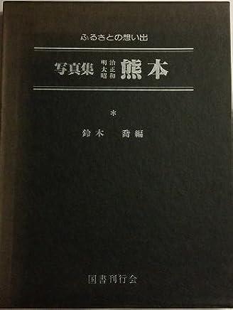 写真集明治大正昭和熊本―ふるさとの想い出125 (1980年)