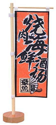 Wukong Direct Japonais Sushi Bar Drapeau Symbole Signe Drapeau Japonais Restaurant Table Décoration, A6