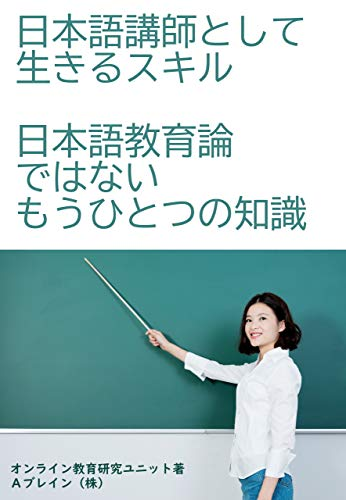 Skills for Living as a Japanese Language Teacher: Another knowledge that is not a theory of Japanese language education (Japanese Edition)