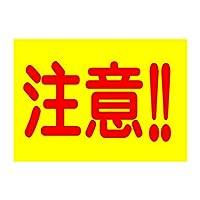 〔屋外用 看板〕 注意!! 丸ゴシック 穴無し (A2サイズ)
