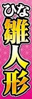 のぼり旗スタジオ のぼり旗 雛人形001 通常サイズ H1800mm×W600mm