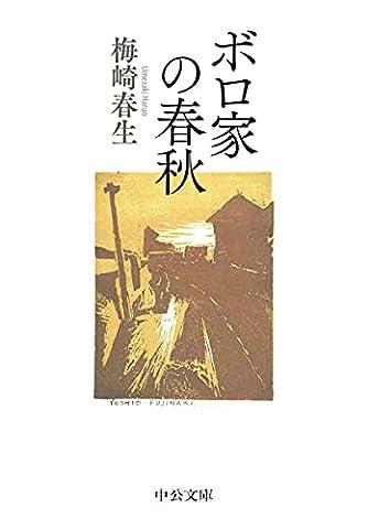 ボロ家の春秋 (中公文庫 う 37-2)