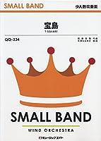 宝島/T-SQUARE 少人数吹奏楽 (QQ-234) (SMALL BAND 少人数吹奏楽)