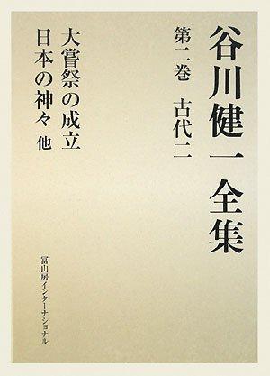 谷川健一全集〈第2巻〉古代2―大嘗祭の成立・日本の神々 他