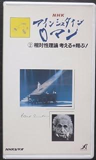 NHKアインシュタイン・ロマン (2) [VHS]