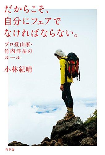 だからこそ、自分にフェアでなければならない。 プロ登山家・竹内洋岳のルールの詳細を見る