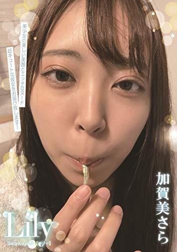 Lily 加賀美さら