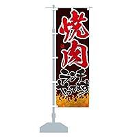 焼肉ランチ のぼり旗 サイズ選べます(ハーフ30x90cm 左チチ)