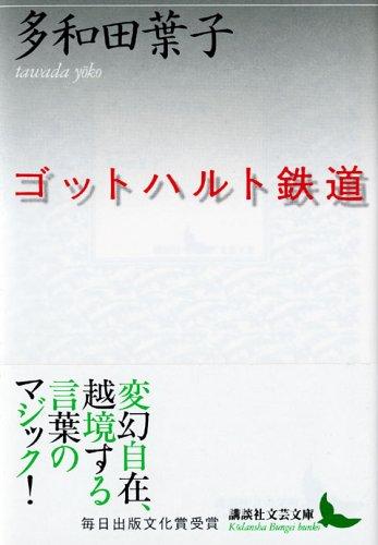 ゴットハルト鉄道 (講談社文芸文庫)