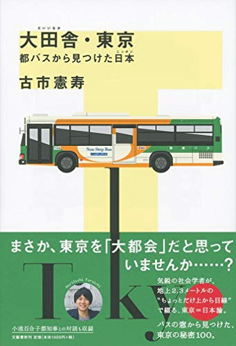 大田舎・東京 都バスから見つけた日本