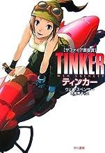 ティンカー (ハヤカワ文庫SF)
