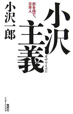 小沢主義 志を持て、日本人
