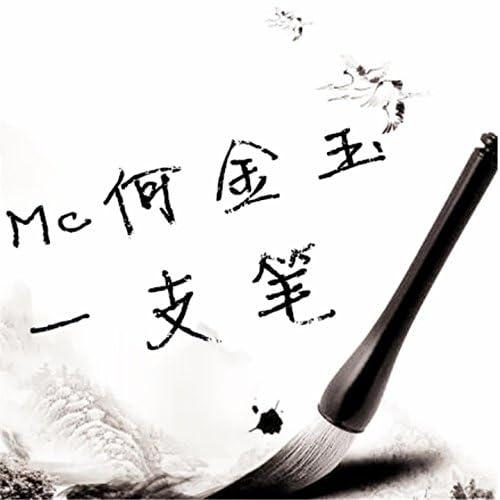 MC何金玉