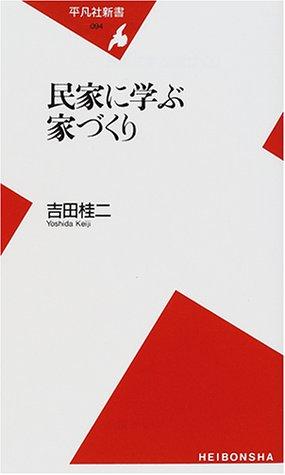 民家に学ぶ家づくり (平凡社新書) - 吉田 桂二
