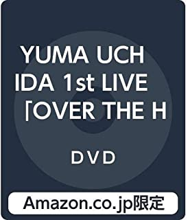 【Amazon.co.jp限定】YUMA UCHIDA 1st LIVE 「OVER THE HORIZON」DVD(A4クリアファイル付き)...