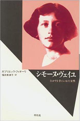 シモーヌ・ヴェイユ―ひかりを手にいれた女性 (20世紀メモリアル)
