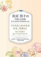 松原照子の「幸福への近道」 どうなるこれからの日本、世界は! 明日を笑顔で過ごすための心がけ<DVD> (<DVD>)