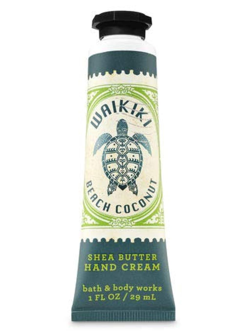 ランデブーマーク必要条件【Bath&Body Works/バス&ボディワークス】 シアバター ハンドクリーム ワイキキビーチココナッツ Shea Butter Hand Cream Waikiki Beach Coconut 1 fl oz / 29 mL [並行輸入品]