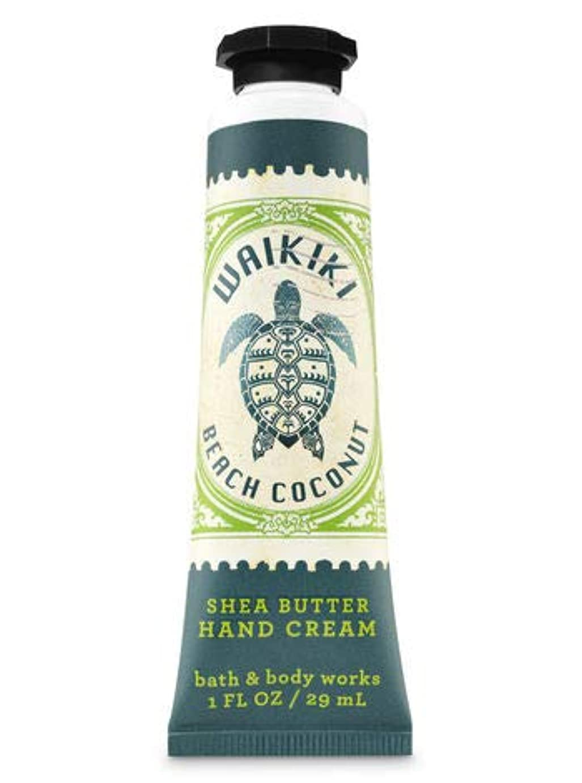 万一に備えて兄弟愛返還【Bath&Body Works/バス&ボディワークス】 シアバター ハンドクリーム ワイキキビーチココナッツ Shea Butter Hand Cream Waikiki Beach Coconut 1 fl oz / 29 mL [並行輸入品]