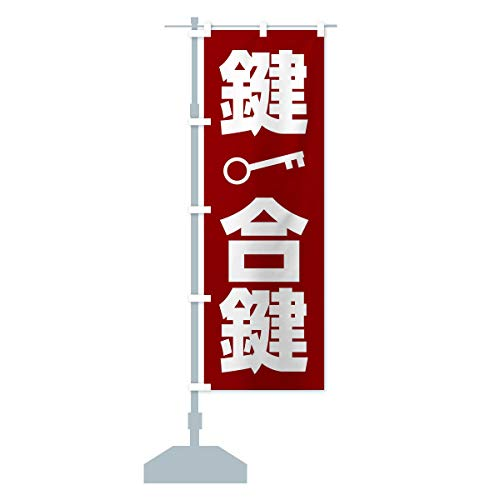 鍵合鍵 のぼり旗 サイズ選べます(ハーフ30x90cm 左チチ)