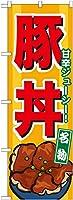 のぼり 7066 豚丼