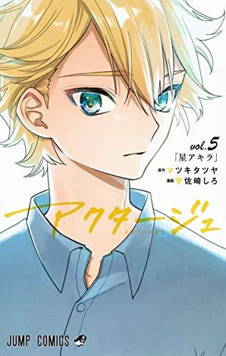 アクタージュ act-age 5 (ジャンプコミックス)