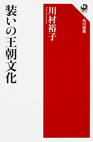 装いの王朝文化 (角川選書)