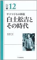 白土松吉とその時代―サツマイモの神様 (いばらきBOOKS 12)
