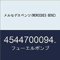 メルセデスベンツ(MERCEDES BENZ) フューエルポンプ 4544700094.