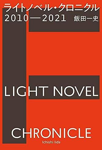 ライトノベル・クロニクル2010-2021 (ele-king books)