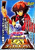 遊・戯・王 デュエルモンスターズGX めざせデュエルキング! GBA版 ゲームシリーズ (Vジャンプブックス)
