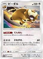 ポケモンカードゲーム/PK-SM10a-039 ビーダル C
