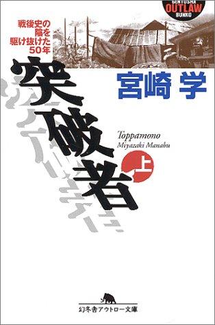 突破者―戦後史の陰を駆け抜けた50年〈上〉 (幻冬舎アウトロー文庫)