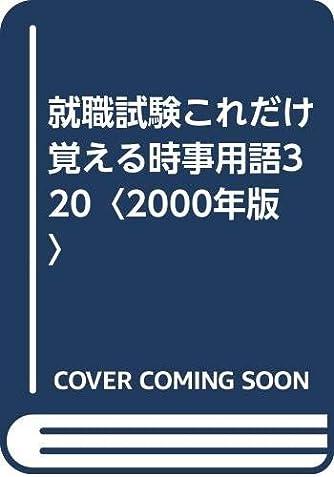 就職試験これだけ覚える時事用語320〈2000年版〉