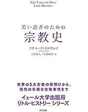 若い読者のための宗教史 (Yale University Press Little Histories)