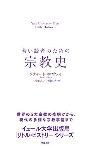 若い読者のための宗教史 (Yale University Press Little Histories)