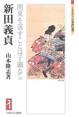 新田義貞:関東を落すことは子細なし (ミネルヴァ日本評伝選)