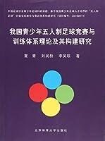 国家治理体系与能力现代化研究