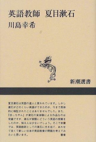 英語教師 夏目漱石 (新潮選書)