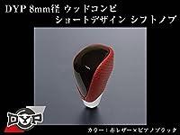 【赤レザー×ピアノブラック】DYPウッドコンビ シフトノブ 8mm径ショートデザイン ノア/ヴォクシー 70 系(H19/6-)