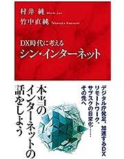 DX時代に考える シン・インターネット (インターナショナル新書)